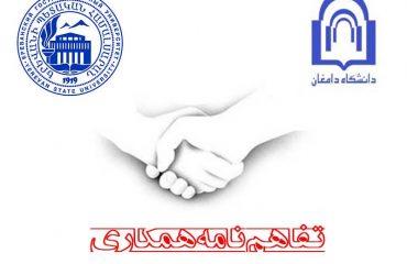 انعقاد تفاهم نامه همکاری بین دانشگاه دامغان و دانشگاه ایروان