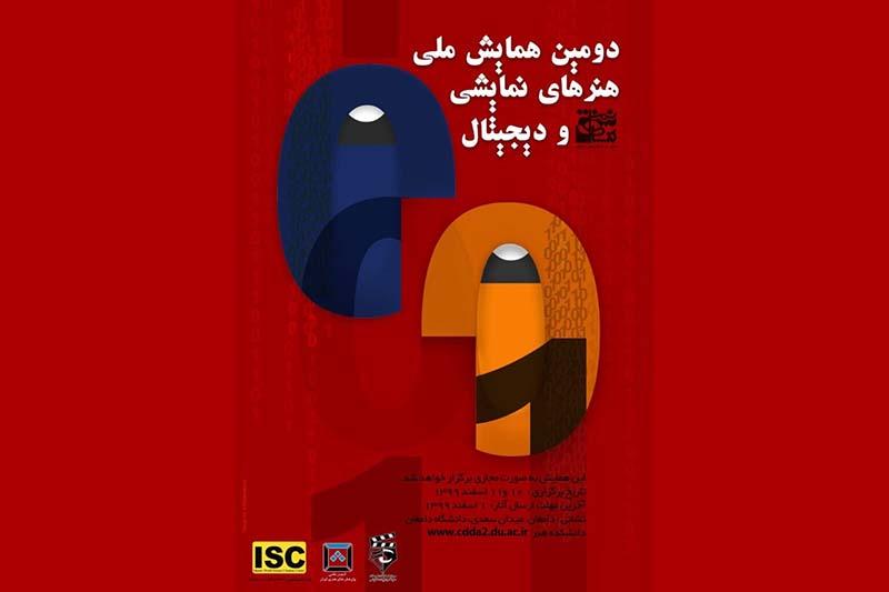دومین همایش ملی هنرهای نمایشی و دیجیتال