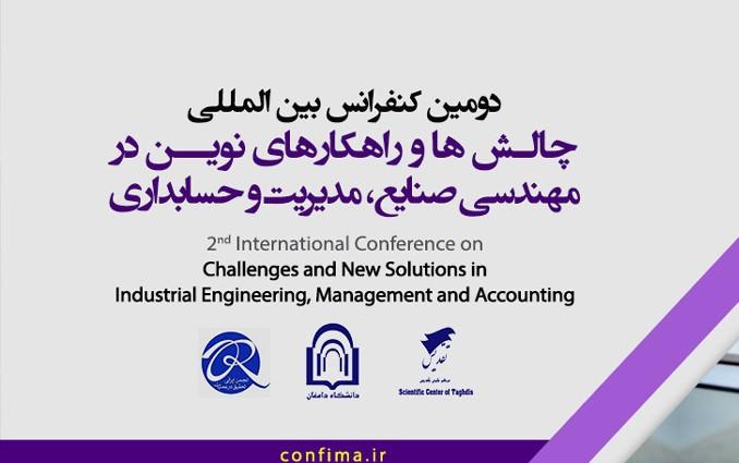 دومین کنفرانس بین المللی «چالشها و راهکارهای نوین در مهندسی صنایع و مدیریت و حسابداری»