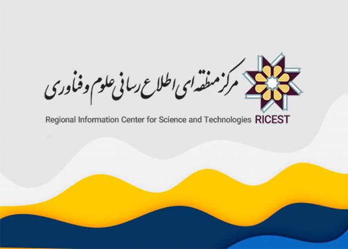 دسترسی رایگان به مقالات علمی در پایگاه اطلاع رسانی RICeST
