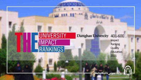 کسب جایگاه 600-401 جهانی «آموزش با کیفیت» توسط دانشگاه دامغان