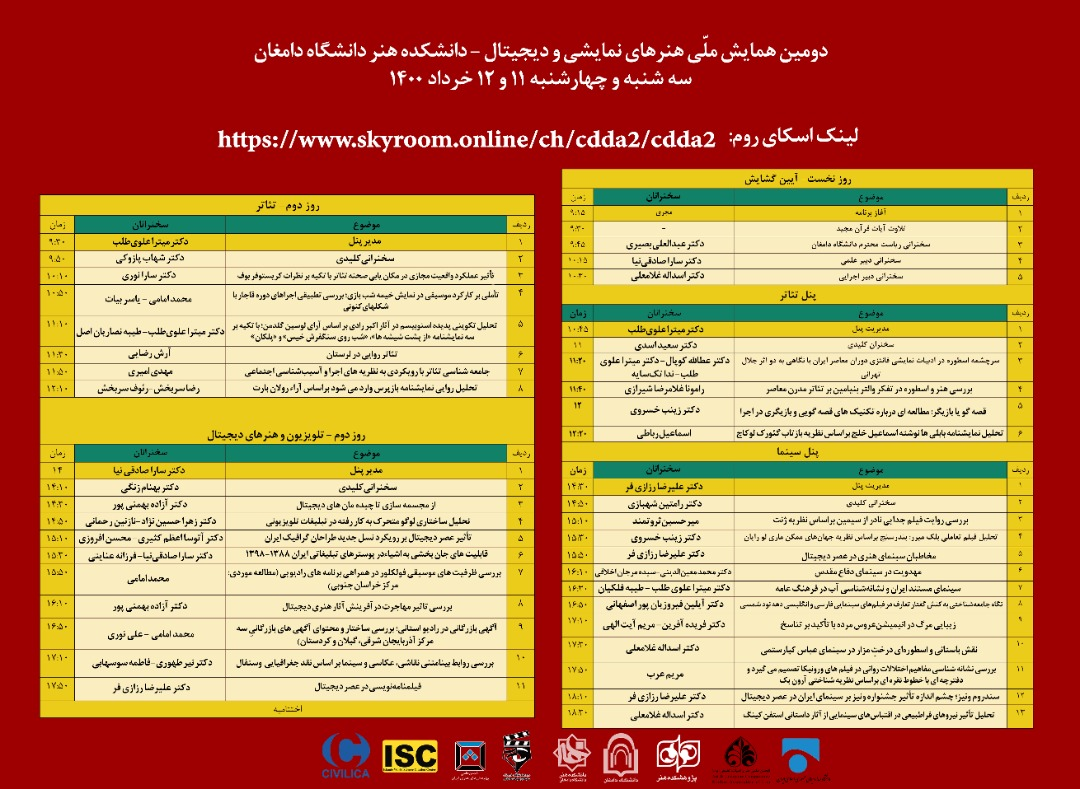 جدول زمانبندی دومین همایش هنرهای نمایشی و دیجیتال