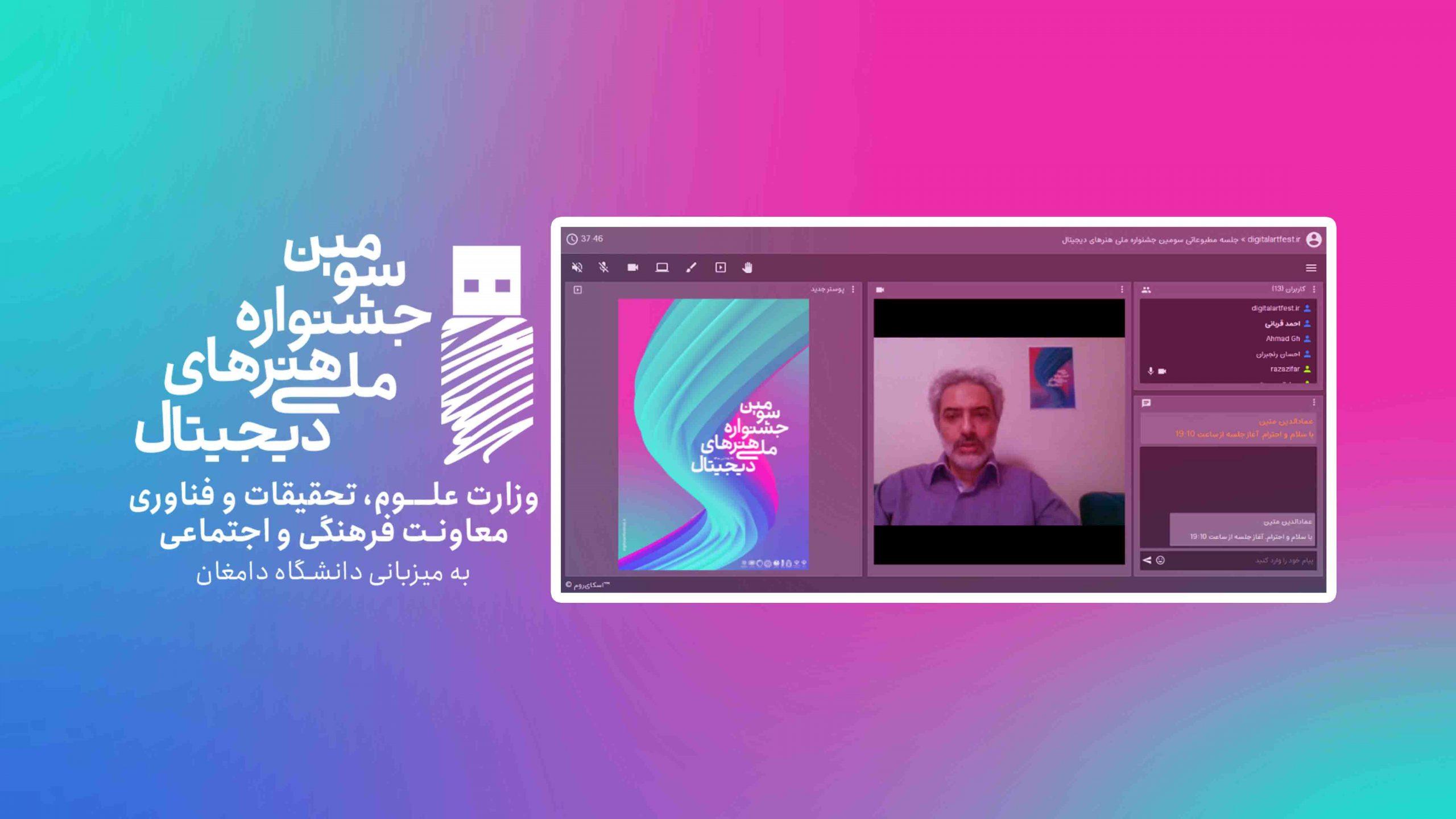 گزارش نخستین جلسه مطبوعاتی سومین جشنواره ملی هنرهای دیجیتال