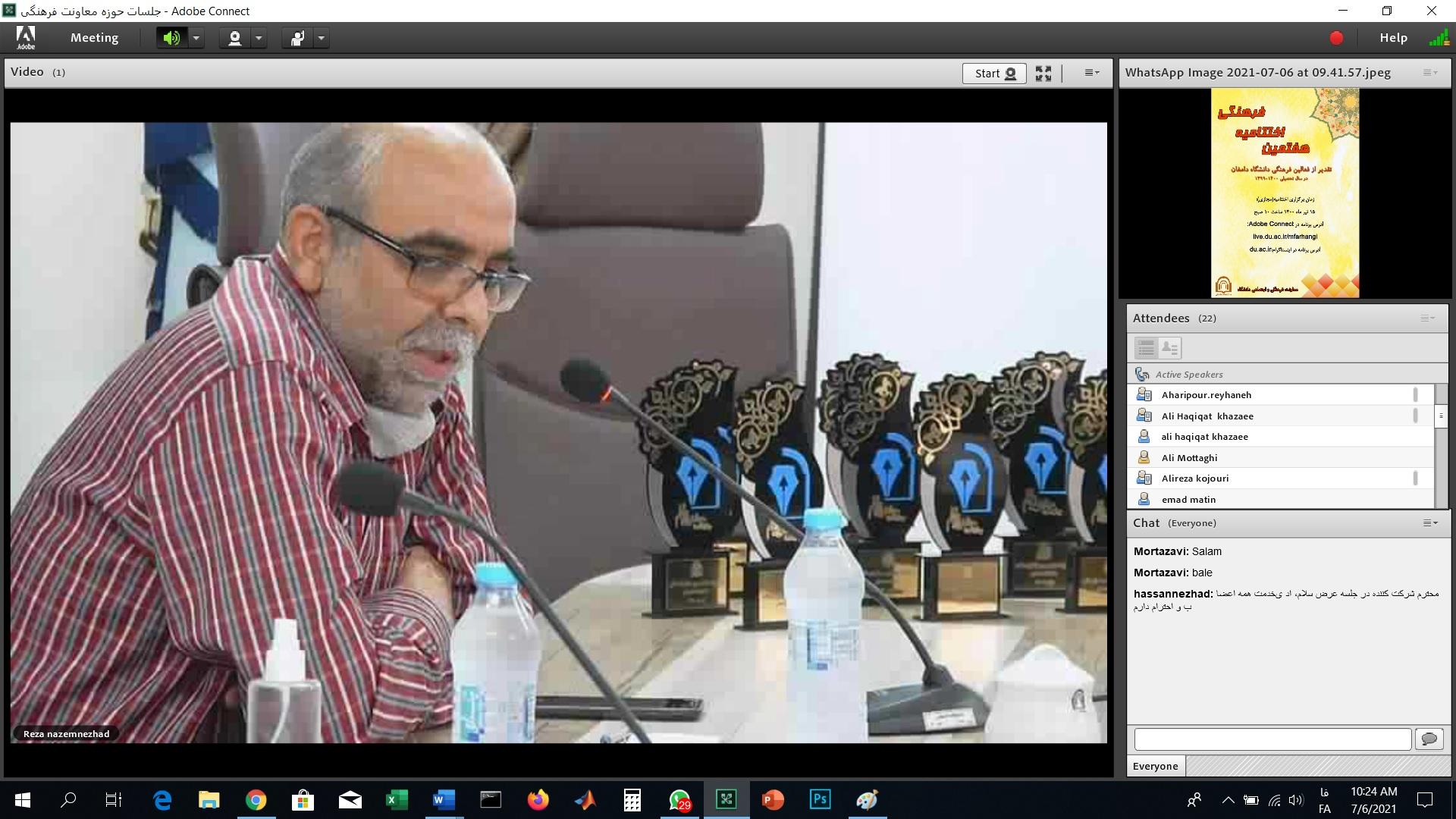 هفتمین اختتامیه فرهنگی دانشگاه برگزار شد
