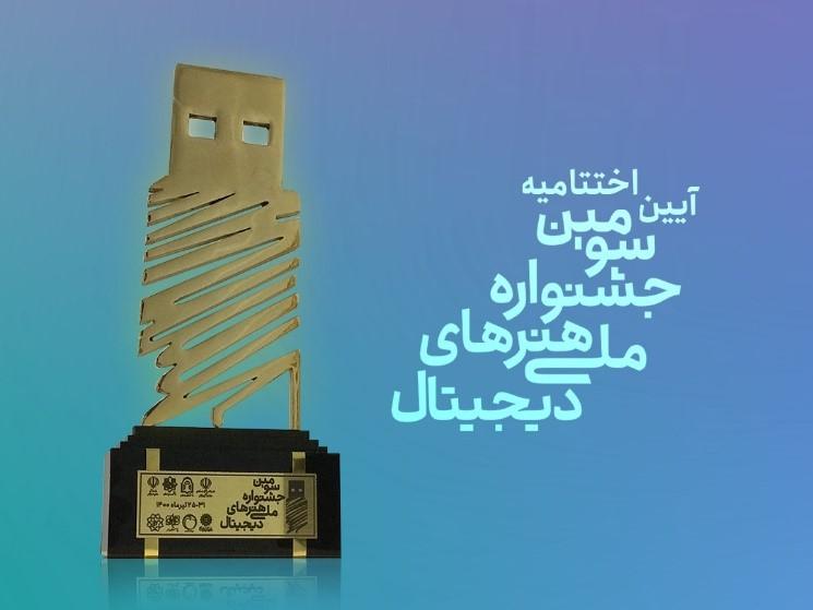 سومین جشنواره ملی هنرهای دیجیتال، با برگزاری آیین اختتامیه و معرفی برگزیدگان به ایستگاه پایانی رسید