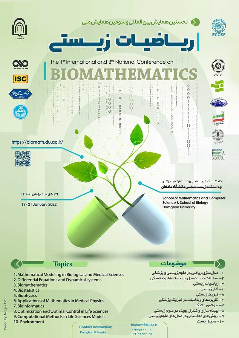 نخستین همایش بین المللی و سومین همایش ملی ریاضیات زیستی مجازی برگزار می شود